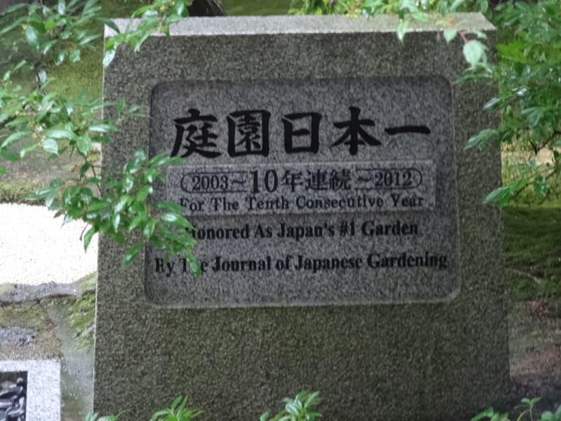 日本一の庭園だそうです