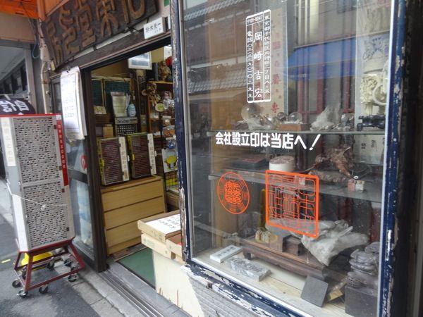 老舗っぽい店