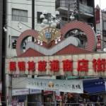神戸人が東京観光で巣鴨地蔵通り商店街を1時間ほど歩いて感じたこと