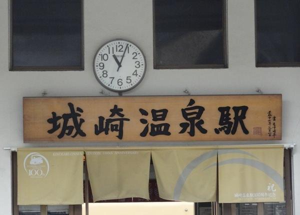 城崎温泉駅に到着