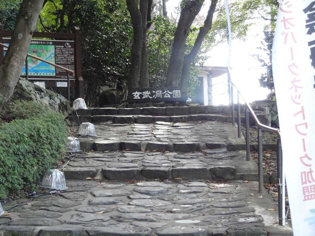 玄武洞公園へ向かう階段