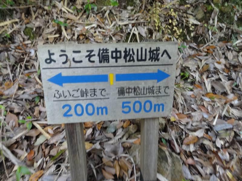 備中松山城まであと500m