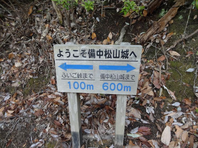 備中松山城まで600m