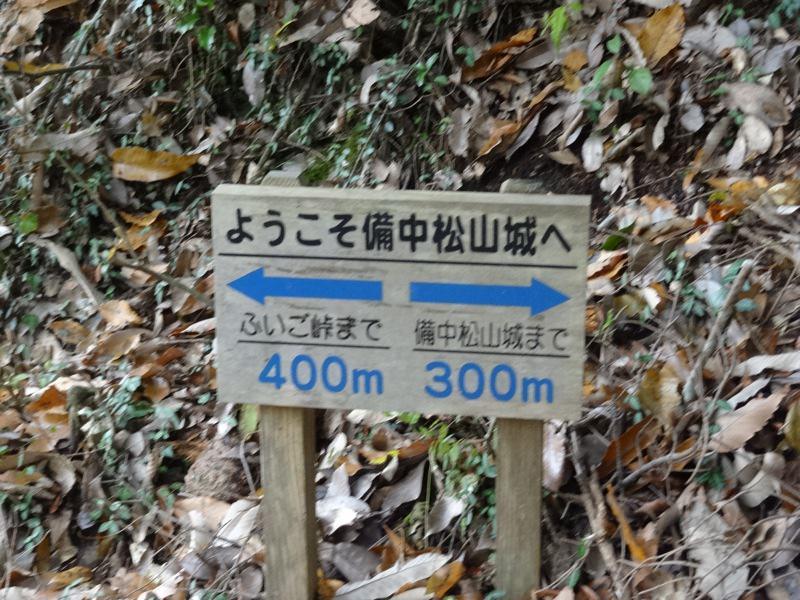 備中松山城まであと300m