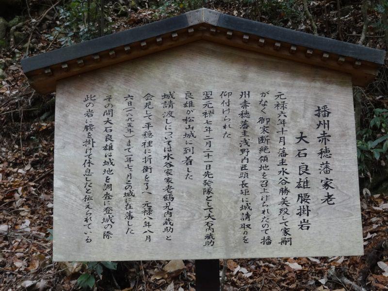 播州赤穂藩家老