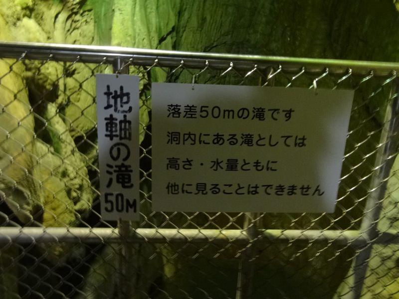 井倉洞 地軸の滝