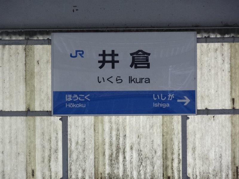 井倉駅の看板