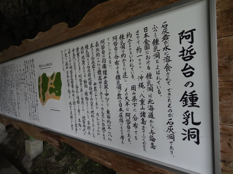 鍾乳洞についての看板