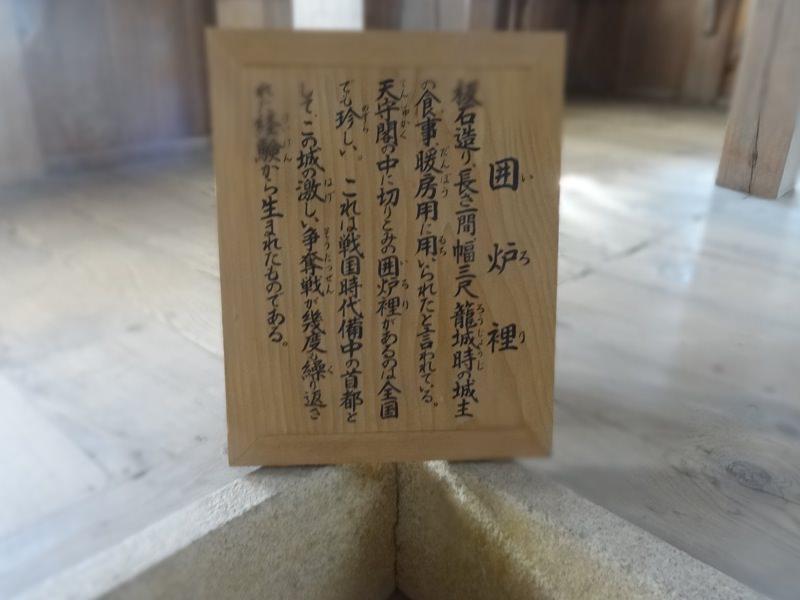 備中松山城の囲炉裏についての看板
