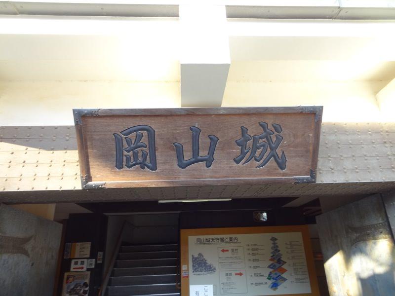 岡山城の看板