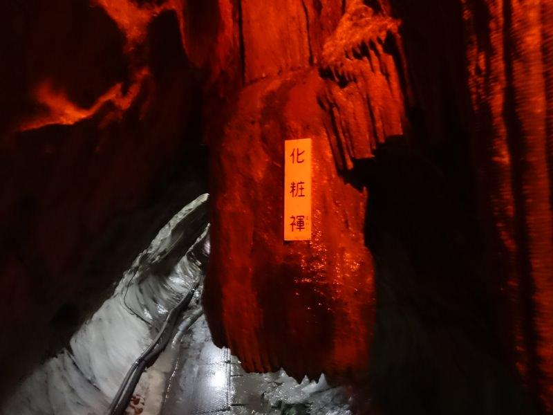 井倉洞の鍾乳石「化粧まわし」
