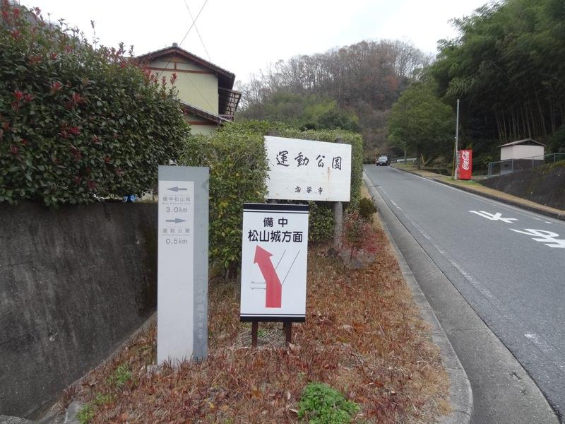 松山城登山口バス停付近