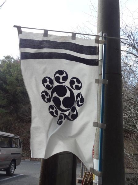 ふいご峠にあった備中松山城の旗