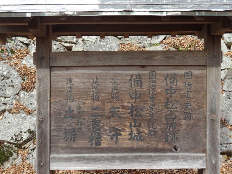 備中松山城の看板