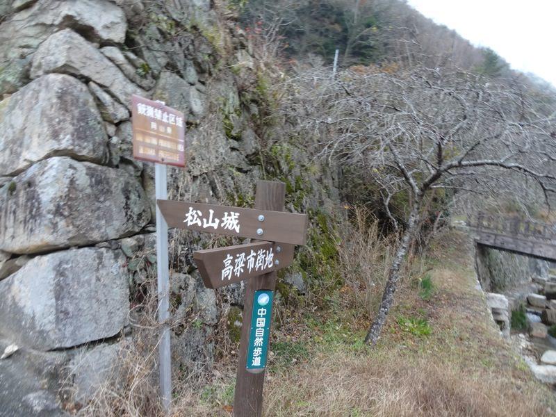 松山城登山口付近