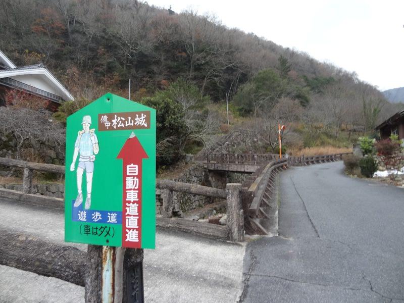 松山城登山口の遊歩道