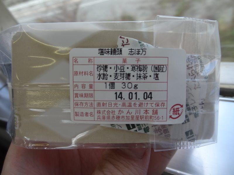 塩味饅頭の原材料