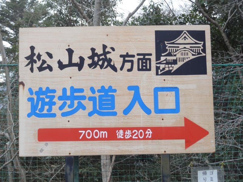 松山城遊歩道入口の看板