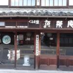 倉敷のゲストハウス「有鄰庵(ゆうりんあん)」宿泊体験記