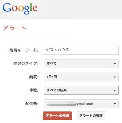 Googleアラートでゲストハウスの情報を取得