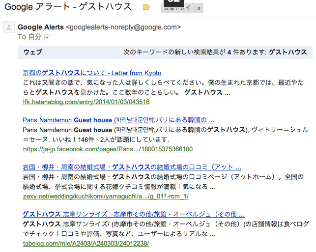 Googleアラートからのメールが届いた