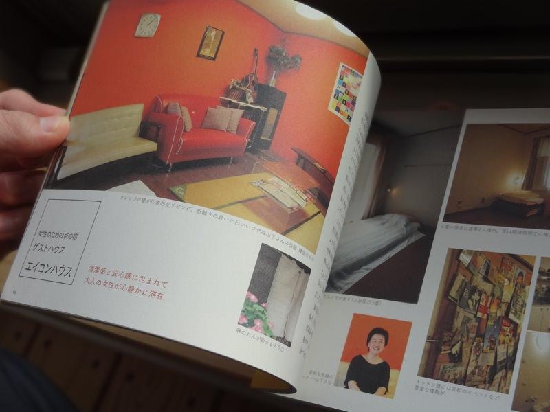 京都ゲストハウス案内の中はこんな感じ
