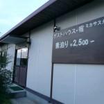 ゲストハウス・安宿 ミカサスカサ(MI CASA SU CASA)