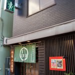 ゲストハウス品川宿(Guest House Shinagawa-shuku)