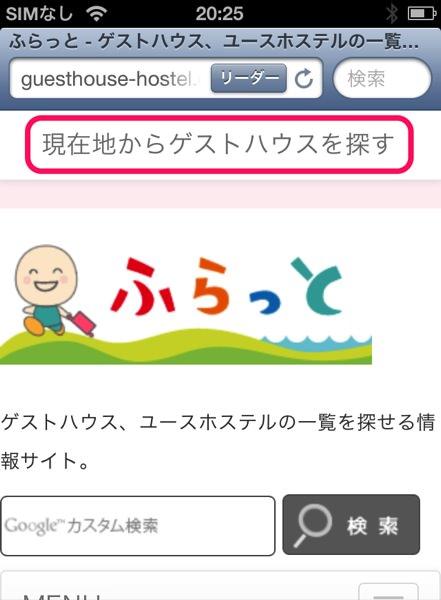スマートフォンサイトの一番上にボタンを表示