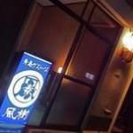 青島ゲストハウス風樹