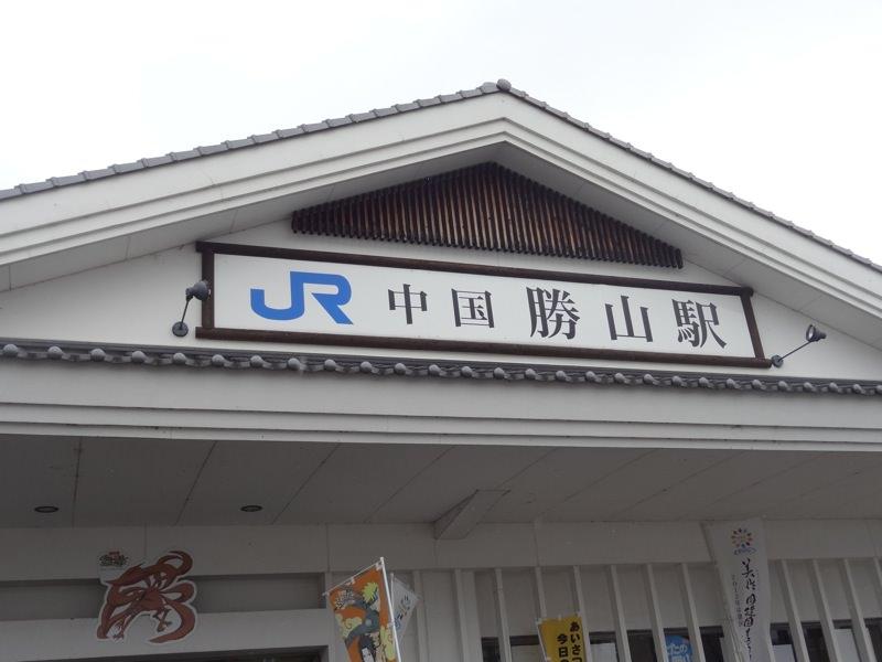 JR中国勝山駅