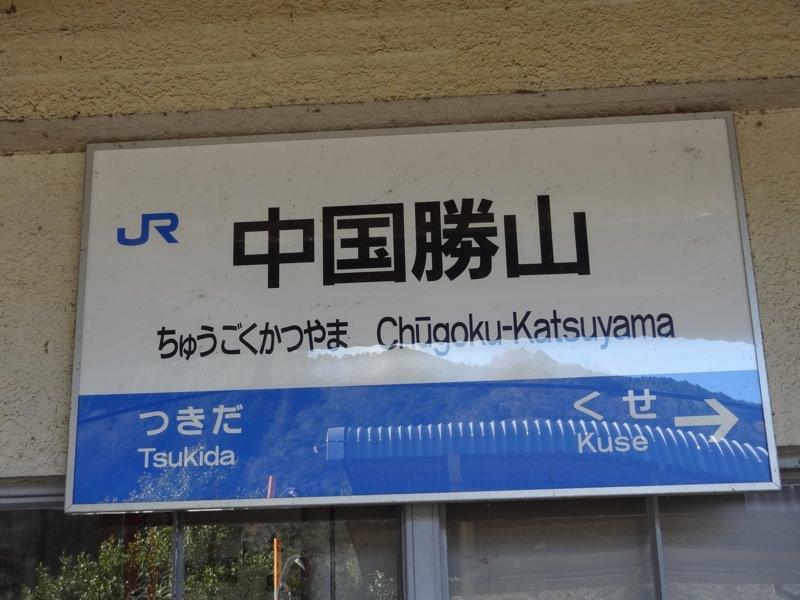 JR中国勝山駅の案内板