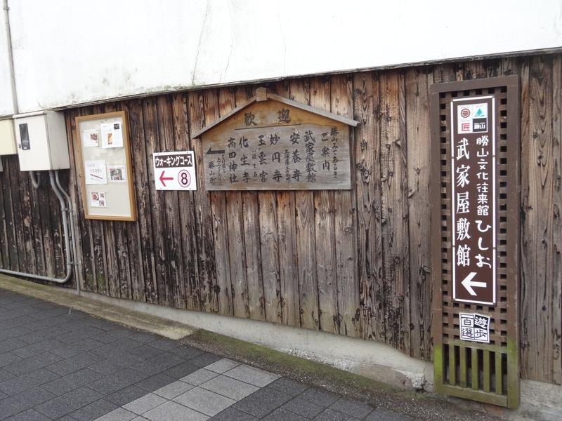 勝山の遊歩道へ