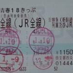 2014年春季の青春18きっぷ 発売期間・利用期間はいつ?