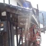 腐る経済の本で有名な中国勝山にあるパン屋タルマーリーのカフェとパンを堪能してきた