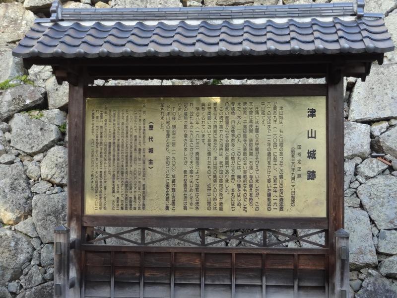 津山城跡の案内