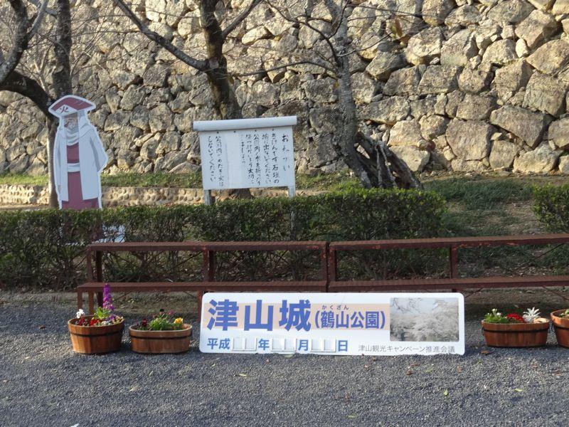 津山城(鶴山公園)へようこそ