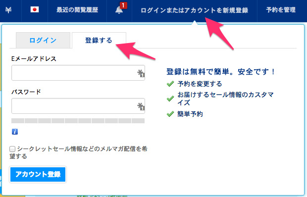 Booking.com会員登録