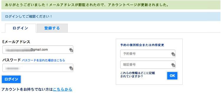 Booking.com登録完了