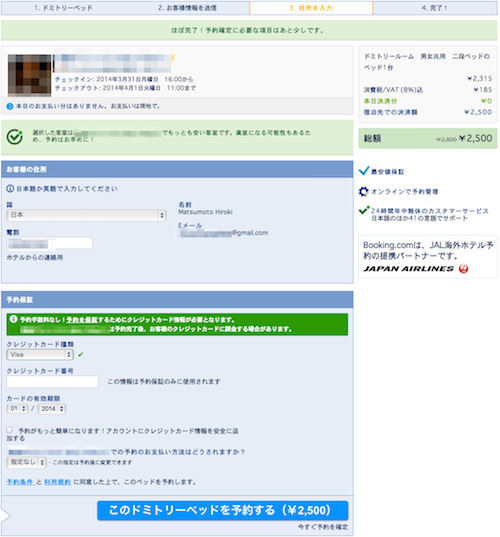 Booking.comでの予約 最終確認