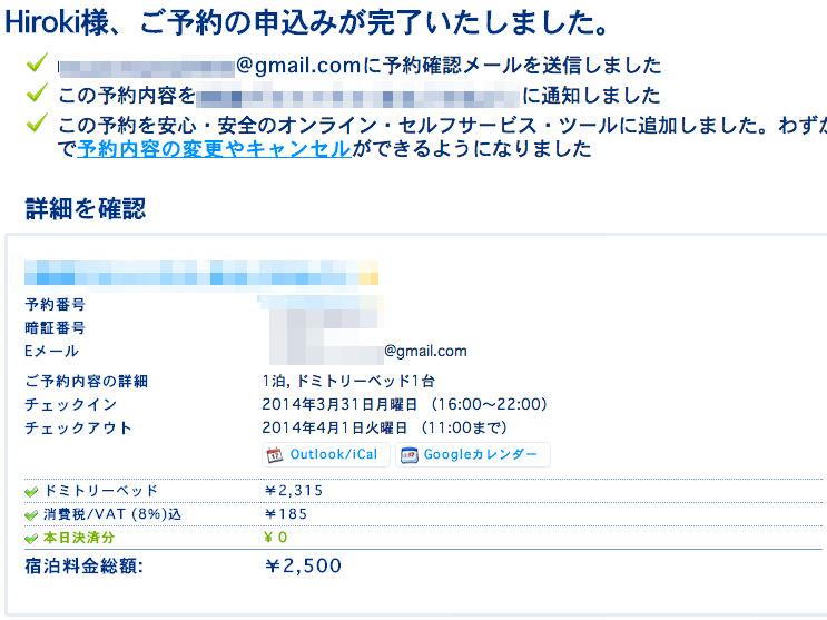 Booking.comでの予約完了