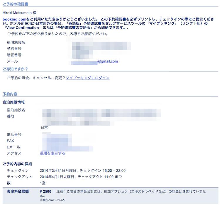 Booking.comからの予約内容メール