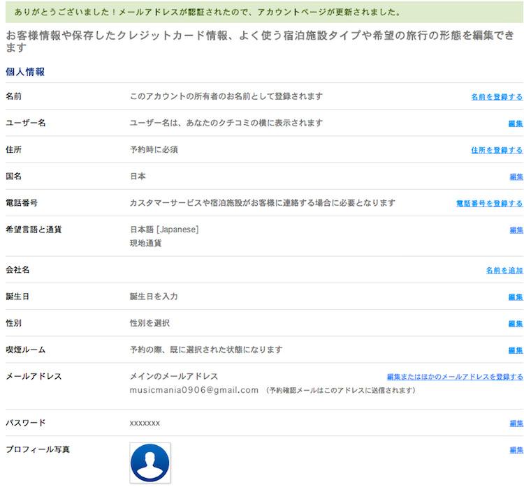 Booking.comの設定