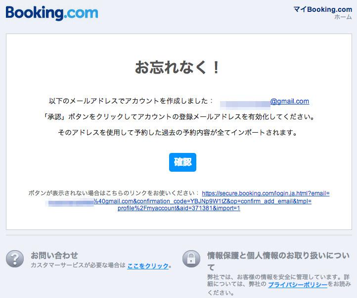 Booking.comからの確認メール