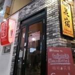 Fukuoka Hana Hostel 福岡花宿