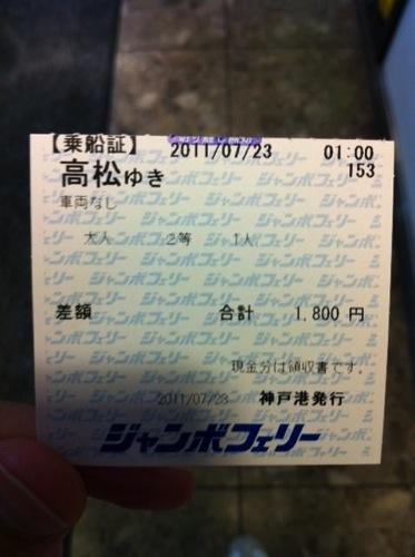 ジャンボフェリーのチケット