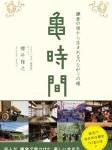 鎌倉のゲストハウス「亀時間」の本が2014/3/14に発売されました