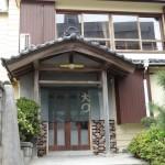 篠島ゲストハウス 旅の宿 大丸(大○)