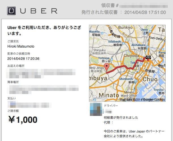 Uberの領収書