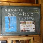 尾道のゲストハウス「あなごのねどこ」宿泊体験記